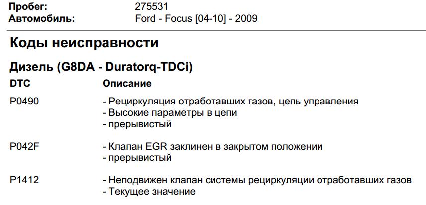 ford-egr-error