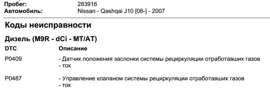 nissan-egr-error