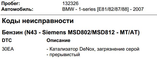 Nox-catalysator-bmw-dieselok