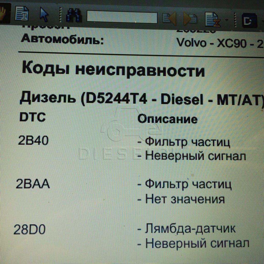 Volvo XC90 2.4d5 2007 DPF off