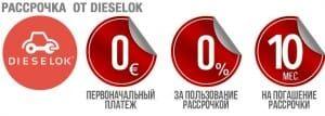dieselok_credit