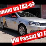 Чиптюнинг газового VW Passat B7 14TSI Ecofuel CNG + детские болячки [Chiptuning Moldova]